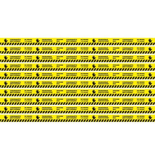 """Наклейка-полоска с защитным покрытием """"Соблюдай дистанцию"""" 10 шт."""